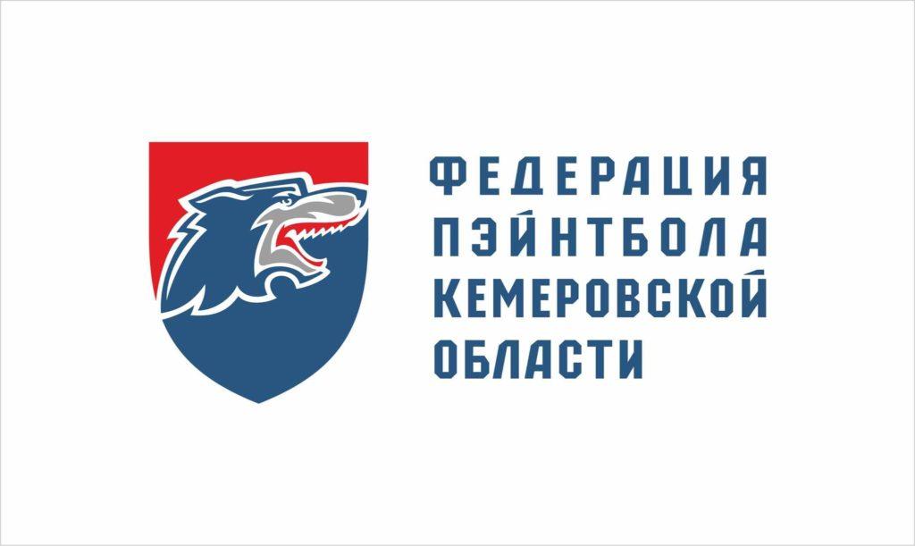 пейнтбол в Новокузнецке. Paintbal