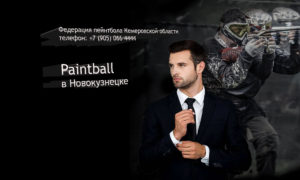 пейнтбол в Новокузнецке. Paintball