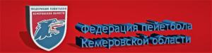 пейнтбол в Новокузнецке.Paintball